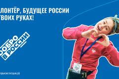 волонтёр_будущее_России